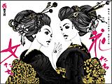 花組芝居 2010年11月公演「花たち女たち」