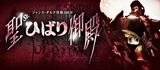 花組芝居 2011年10月公演「聖ひばり御殿」