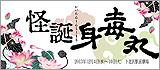 花組芝居 2013年12月公演「怪誕身毒丸」
