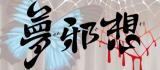 花組芝居 2014年12月公演「夢邪想」