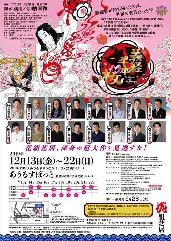 senbonzakura_A3_naka -S.jpg