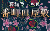 花組ヌーベル 第四回公演「番町皿屋敷」