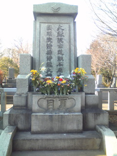 夏目漱石の墓.jpg