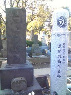 尾崎紅葉の墓.jpg