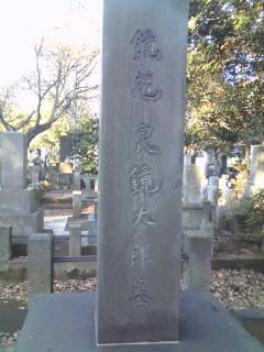 泉鏡花の墓.jpg