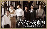 花組芝居OFFシアター 第6回公演「六人のへそ曲り」