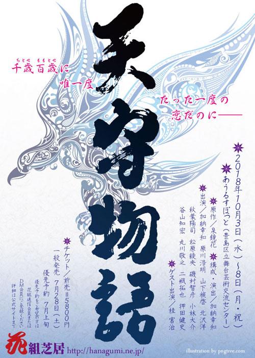 tenshu18a.jpg