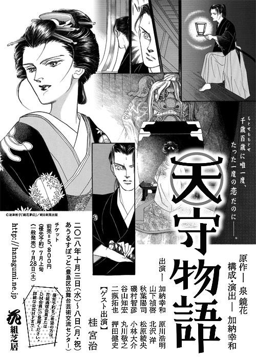tenshu18b.jpg